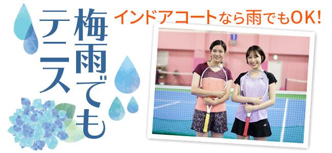 梅雨でもテニス インドアコートならできる