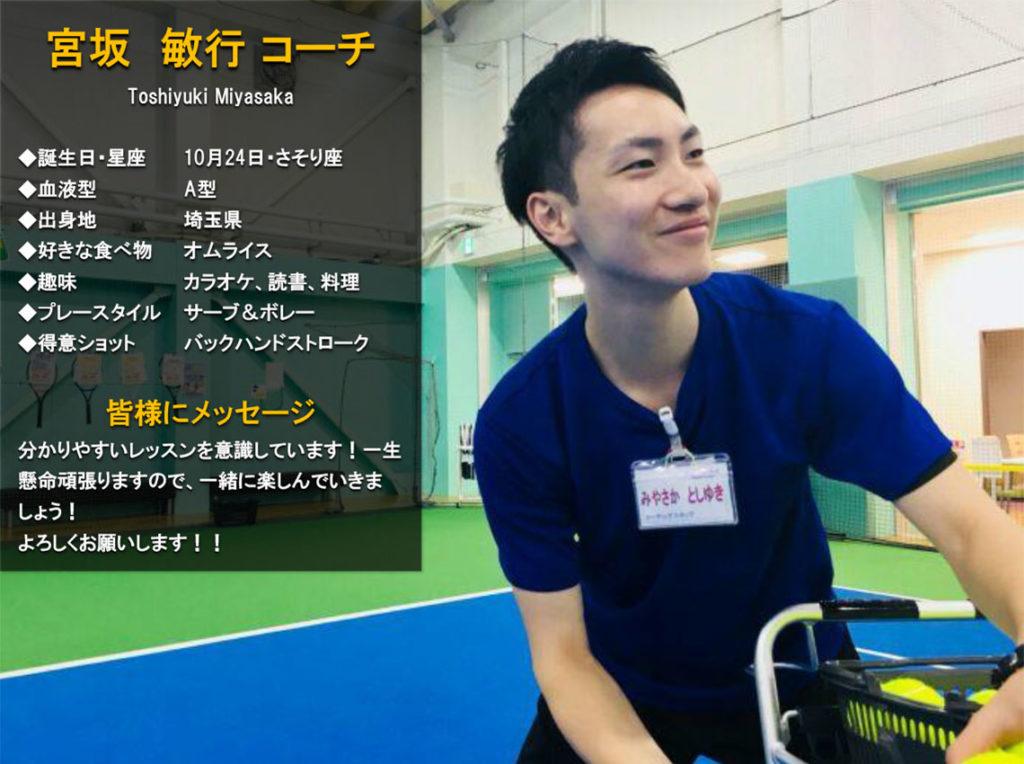 テニススクール・ノア 横浜東戸塚校 コーチ 宮坂 敏行(みやさか としゆき)