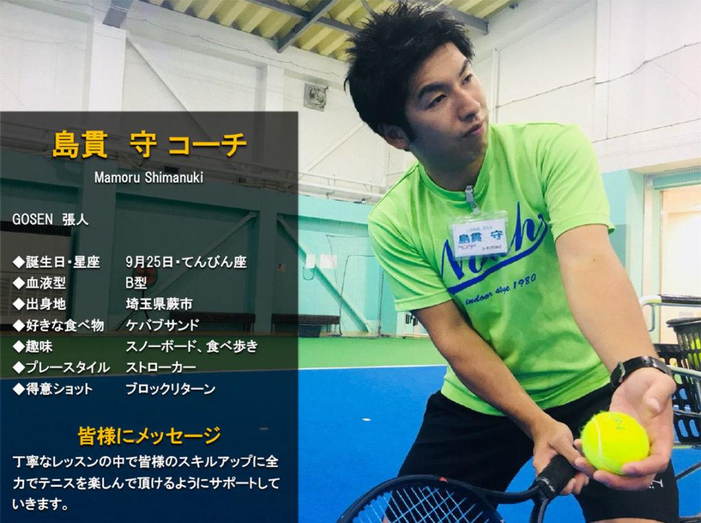 テニススクール・ノア 横浜東戸塚校 コーチ 島貫 守(しまぬき まもる)