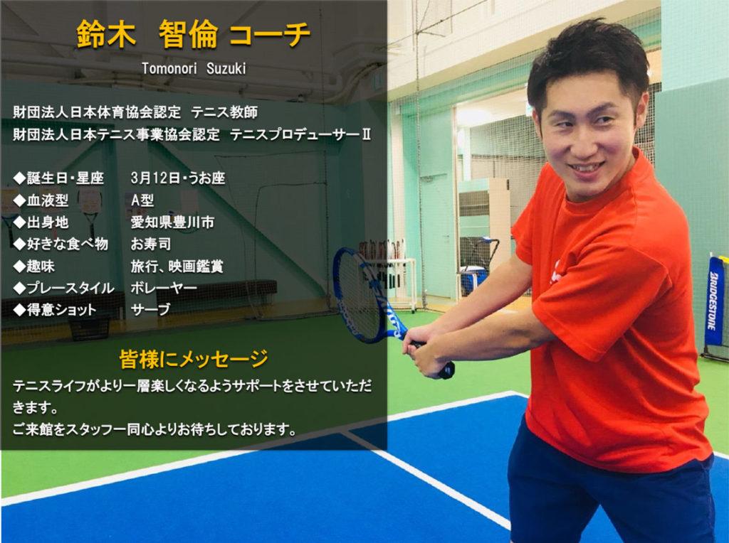 テニススクール・ノア 横浜東戸塚校 コーチ 鈴木 智倫(すずき とものり)
