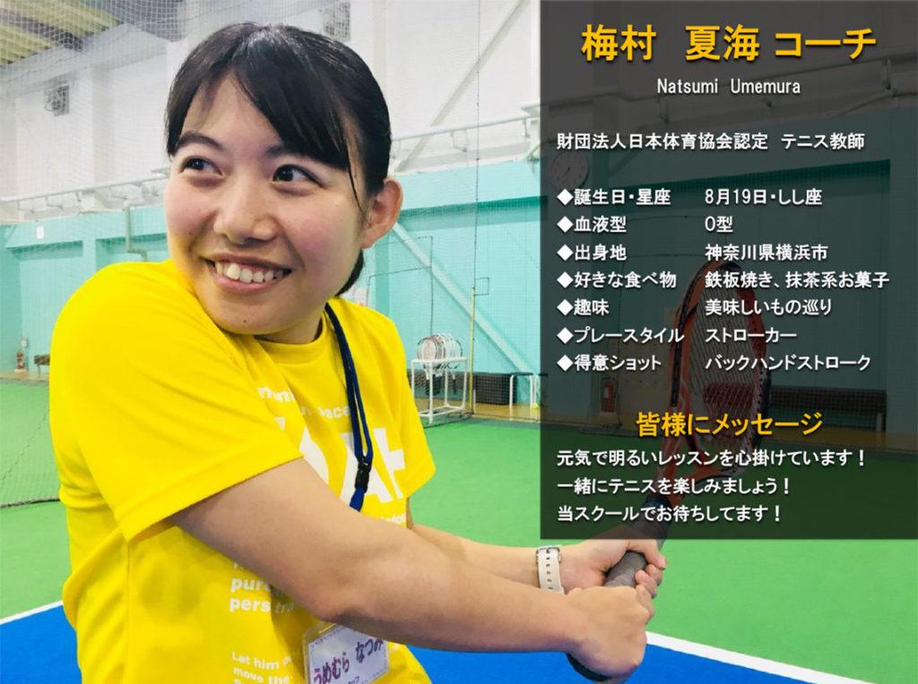 テニススクール・ノア 横浜東戸塚校 コーチ 梅村 夏海(うめむら なつみ)